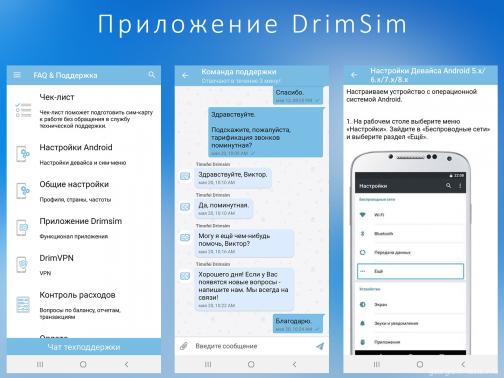 Мобильная связь в Грузии от DrimSim