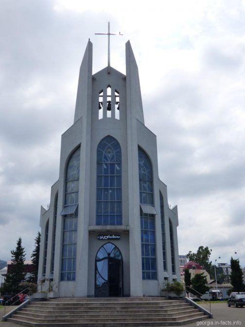 Церковь Святого Духа в Батуми
