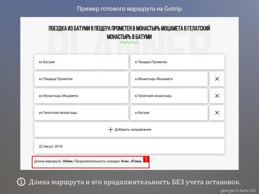 Инструкция по бронированию трансферов в Грузии