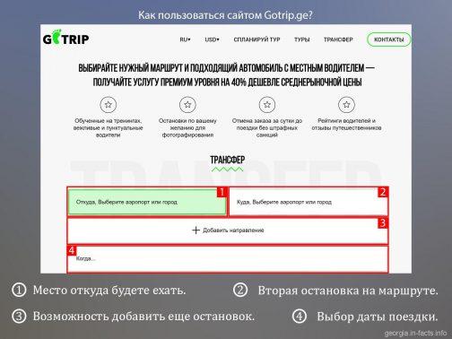 Как заказать трансфер на Gotrip.ge