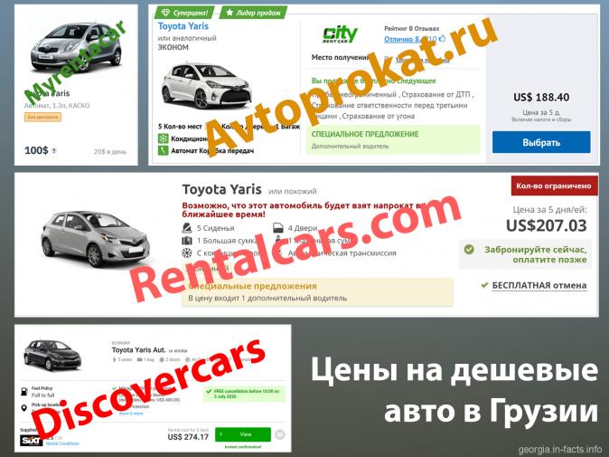 Сравнение цен на аренду бюджетных авто в Грузии