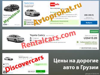 Сравнение цен на дорогие авто в Грузии