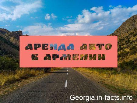 Аренда авто в Армении
